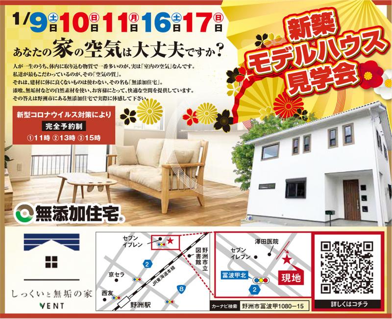 新築モデルハウス見学会開催【野洲市 冨波甲】