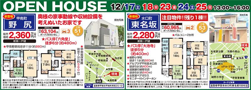 新築戸建てオープンハウス 2会場同時開催!!【甲賀市甲南町・水口町】