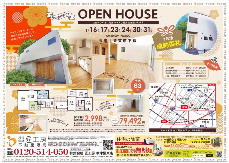新築一戸建てオープンハウス開催!【栗東市 下鈎】