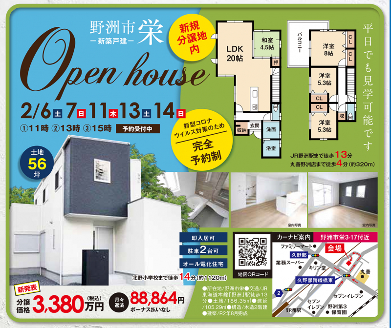 新築一戸建てオープンハウス開催!【野洲市 栄】