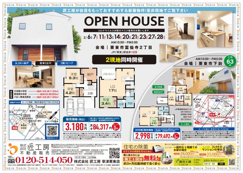 新築一戸建てオープンハウス2邸同時開催!【栗東市 霊仙寺・下鈎】