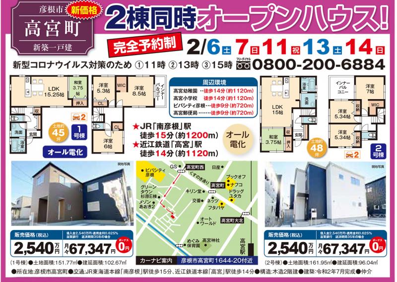 新築一戸建てオープンハウス2棟同時開催!【彦根市 高宮町】