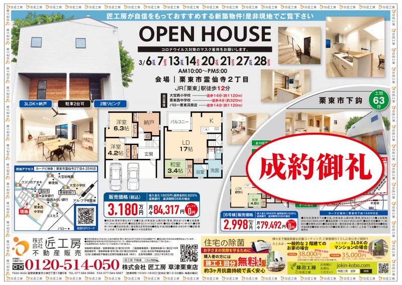 新築一戸建てオープンハウス開催!【栗東市 霊仙寺】