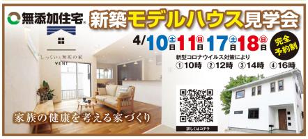新築モデルハウス見学会開催!【野洲市 冨波甲】