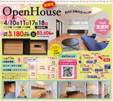 新築一戸建てオープンハウス開催!【守山市 笠原町】
