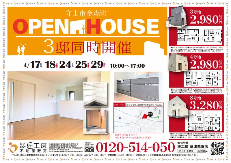 新築一戸建てオープンハウス3邸同時開催!【守山市 金森町】