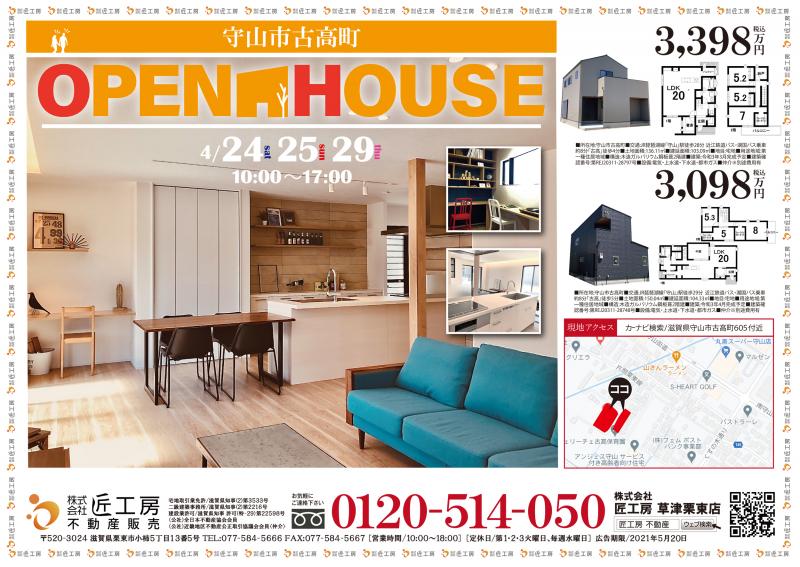 新築一戸建てオープンハウス2邸同時開催!【守山市 古高町】