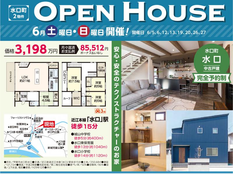 中古一戸建てオープンハウス開催!【甲賀市 水口町】