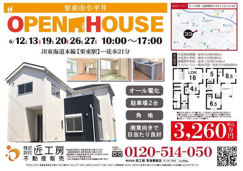 新築一戸建てオープンハウス開催!【栗東市 小平井】