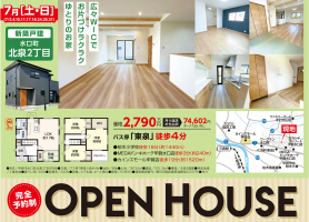 新築一戸建てオープンハウス開催!【甲賀市 水口町】