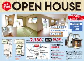 新築一戸建てオープンハウス開催!【湖南市 下田】
