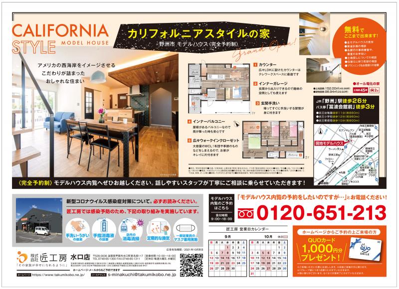 新築モデルハウス完成見学会開催!【野洲市 冨波甲】