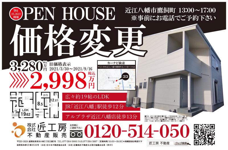 新築一戸建てオープンハウス開催!【近江八幡市 鷹飼町】