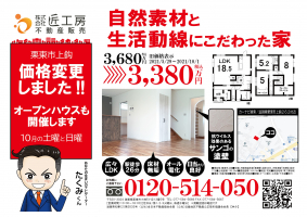 新築一戸建てオープンハウス開催!【栗東市 上鈎】