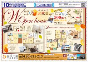 W オープンハウス!【サンヒルズ 北秋葉】