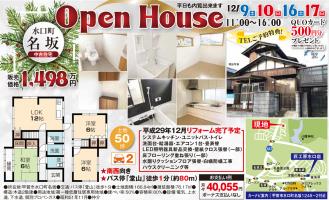 中古戸建てオープンハウス 開催!!【甲賀市 水口町東名坂】