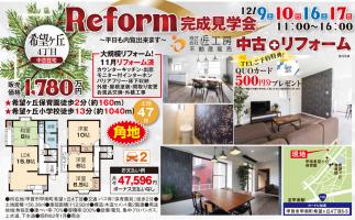 中古住宅×リフォーム オープンハウス 開催!!【甲賀市 甲南町希望が丘】