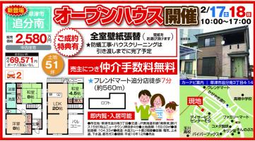 中古戸建てオープンハウス 開催!!【草津市 追分南】