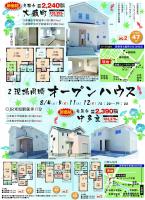 2現場同時!新築戸建オープンハウス開催!!【彦根市 大藪町・米原市 中多良】