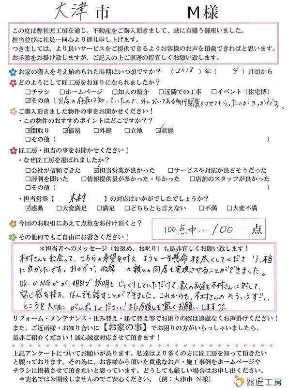 大津市 M様【不動産を購入】