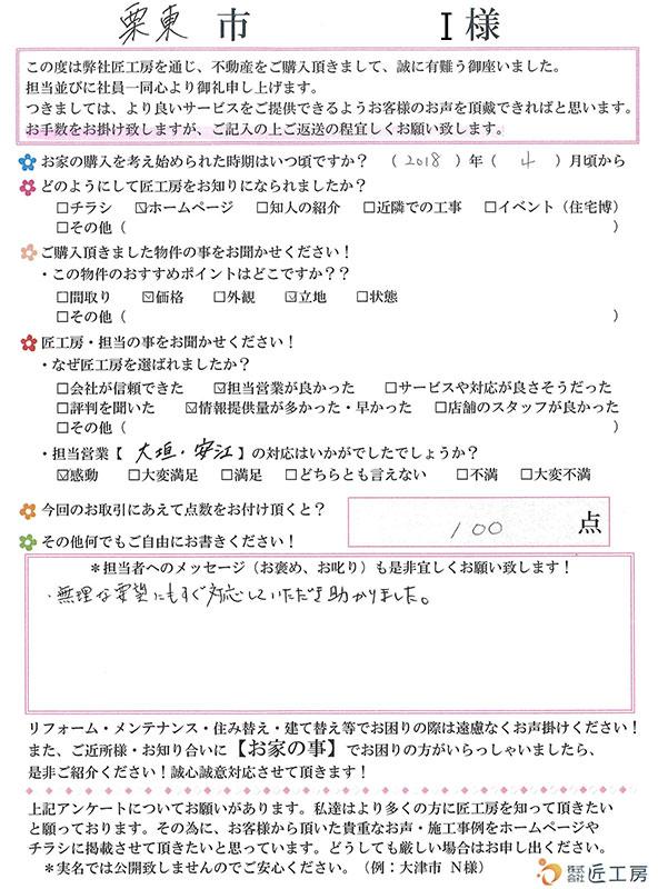 栗東市 I様【不動産を購入】