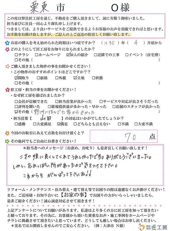 栗東市 O様【不動産を購入】