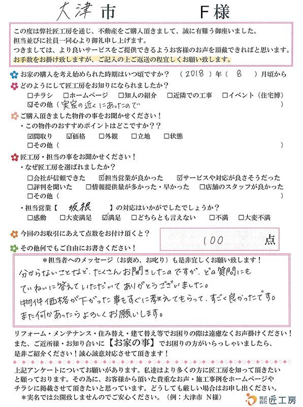 大津市 F様【不動産を購入】