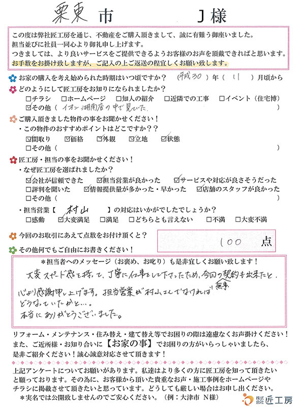 栗東市 J様【不動産を購入】