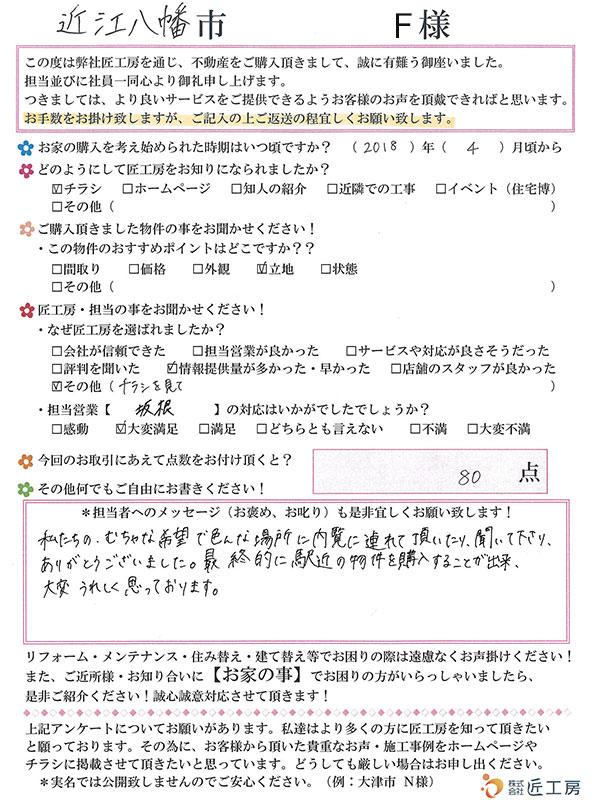 近江八幡市 F様【不動産を購入】