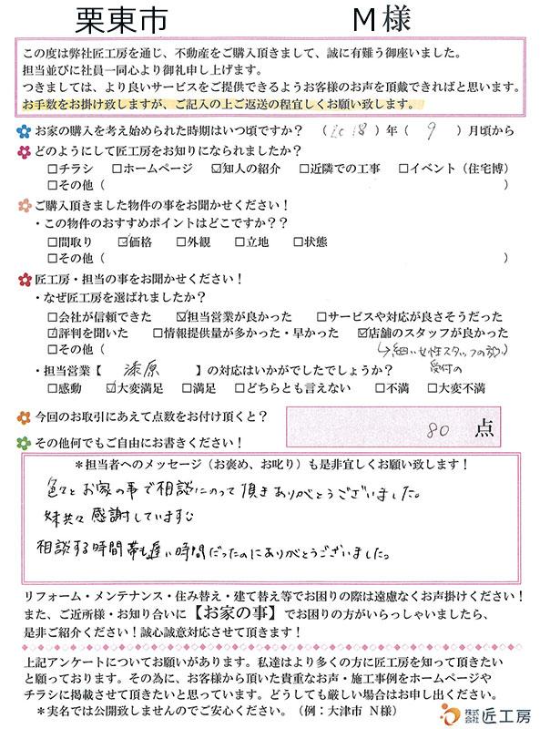 栗東市 M様【不動産を購入】