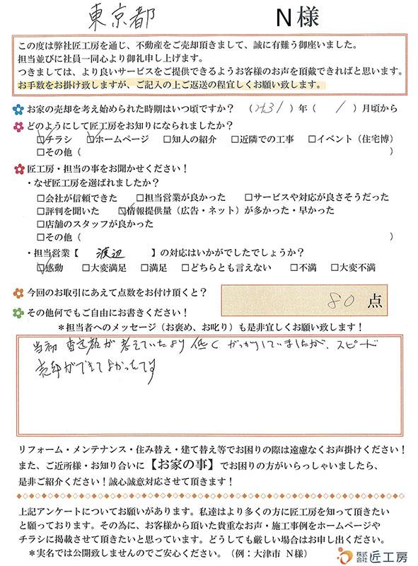 東京都 N様【不動産を売却】