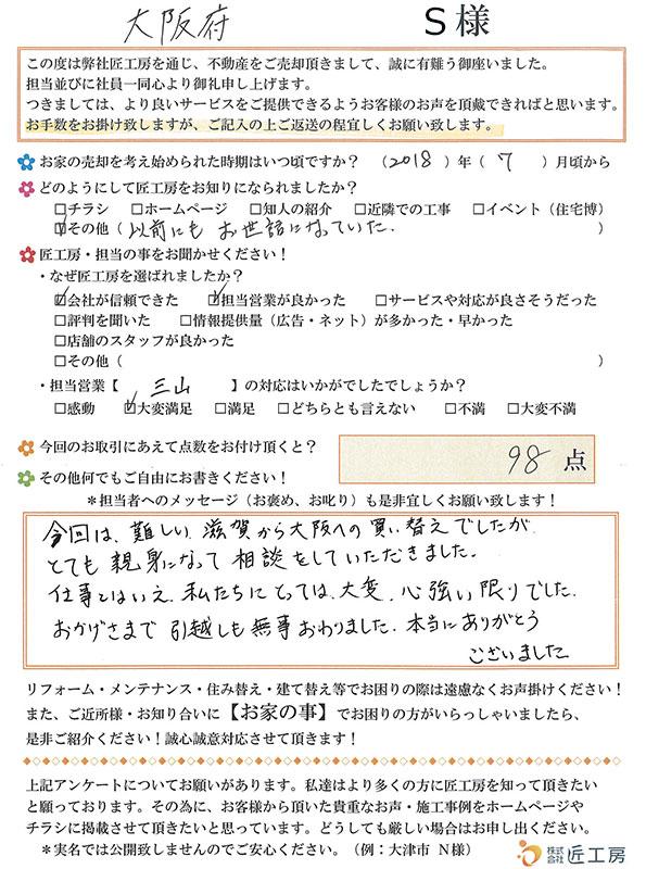 大阪府 S様【不動産を売却】