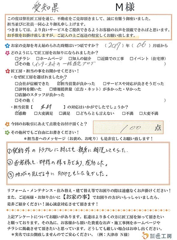 愛知県 M様【不動産を売却】