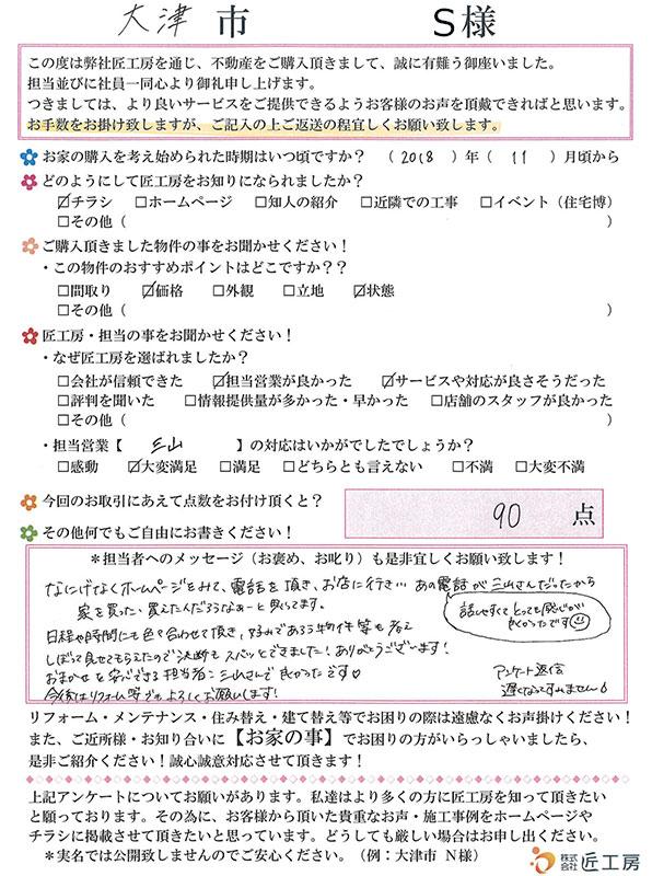 甲賀市 M様【不動産を購入】