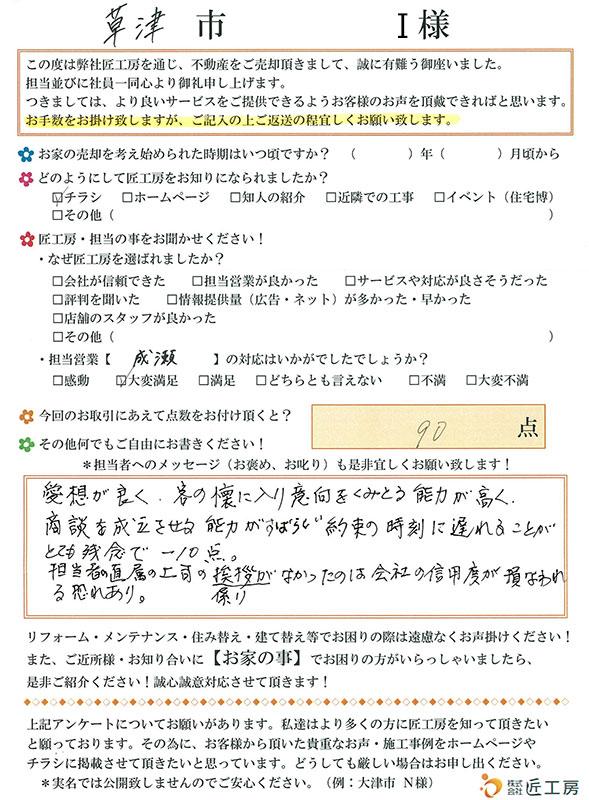 草津市 I様【不動産を売却】