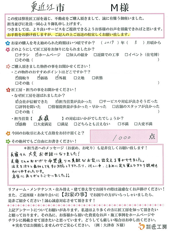 東近江市 M様【不動産を購入】
