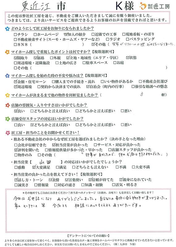 東近江市 K様【不動産を購入】