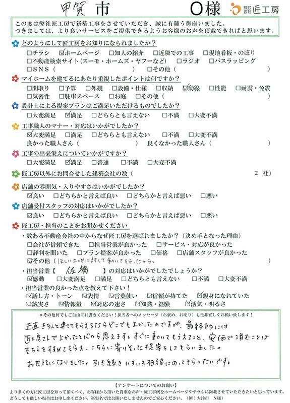 甲賀市 O様【不動産を購入】