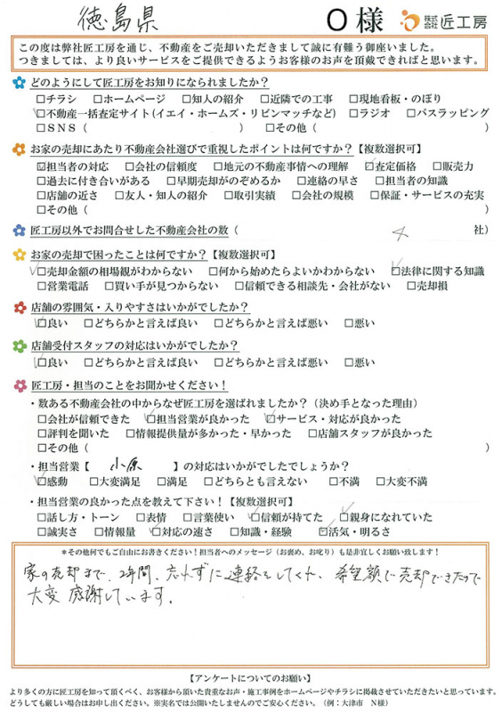 徳島県 O様【不動産を売却】