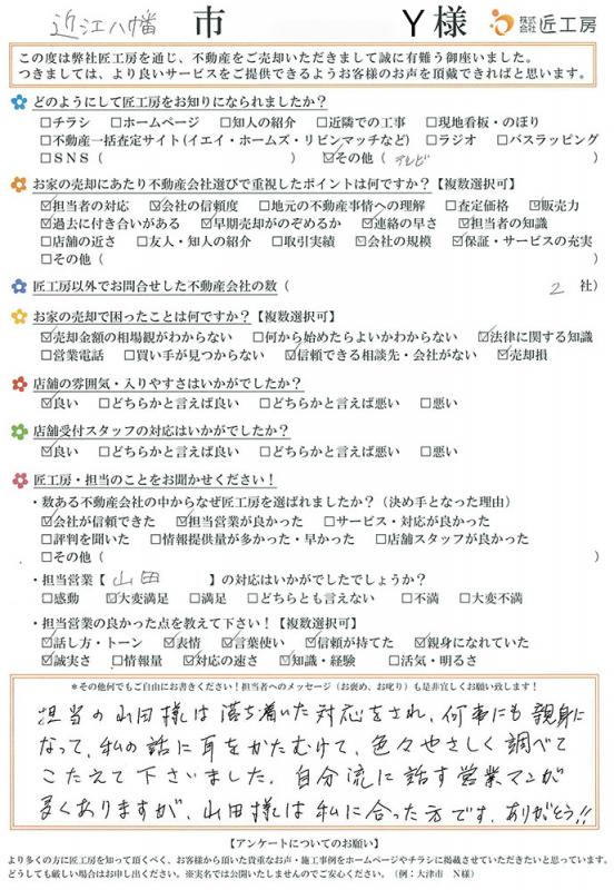 近江八幡市 Y様【不動産を売却】