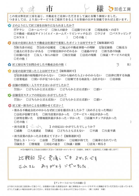 大津市 Y様【不動産を購入】
