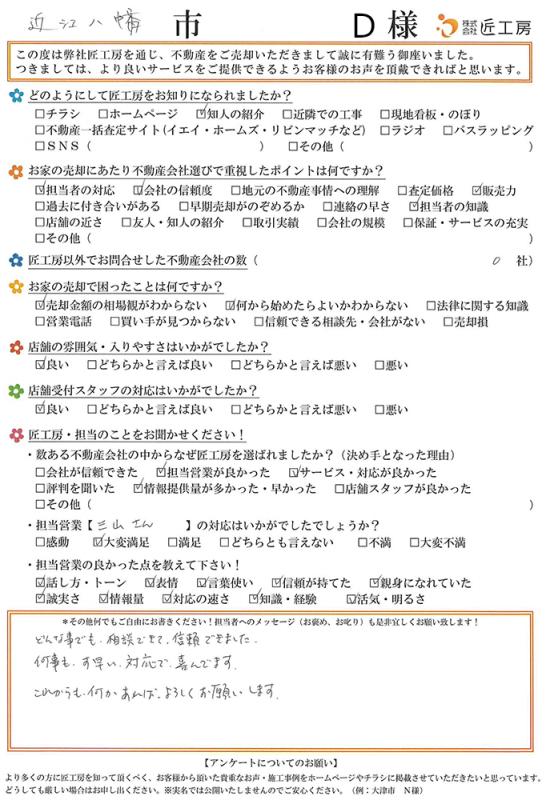近江八幡市 D様【不動産を売却】