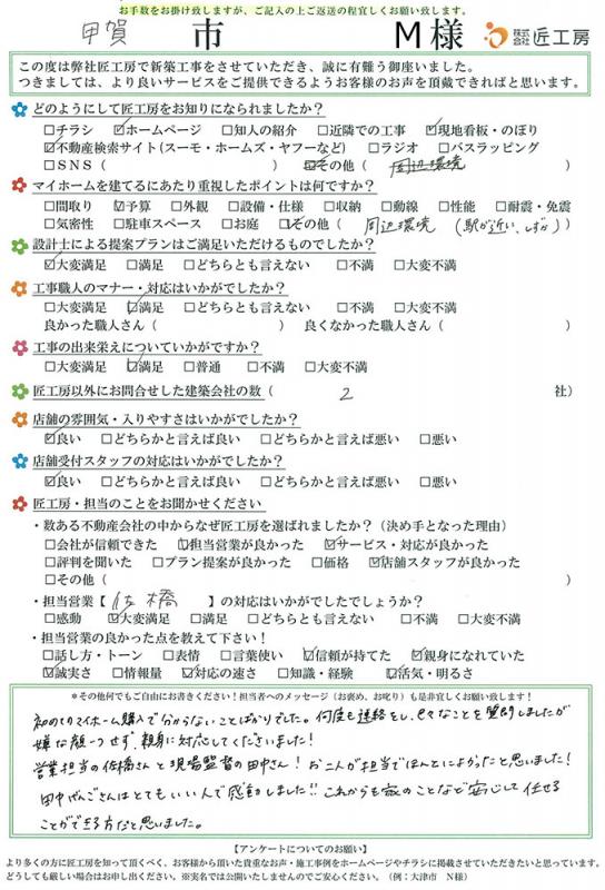 甲賀市 M様【新築】